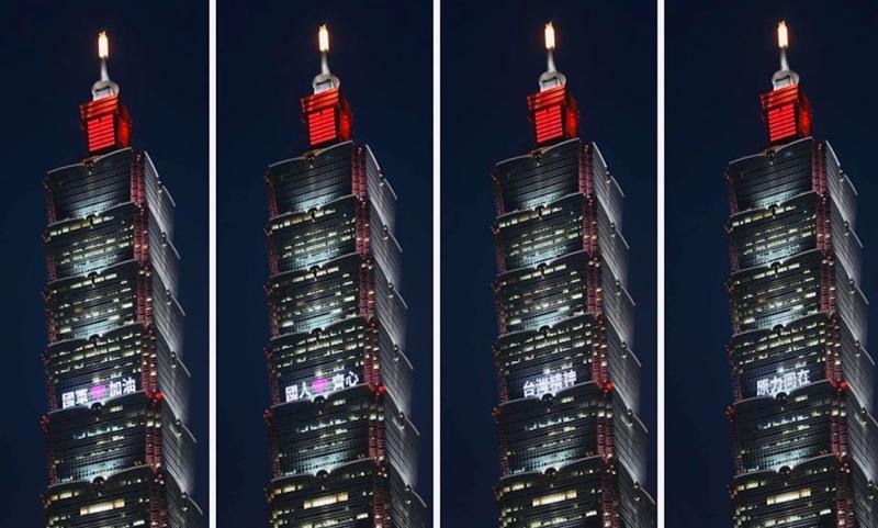 影/「台灣精神、原力同在!」台北101點燈替國軍加油