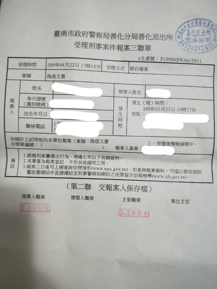 ▲報案三聯單(圖/翻攝自臉書社團「爆料公社」)