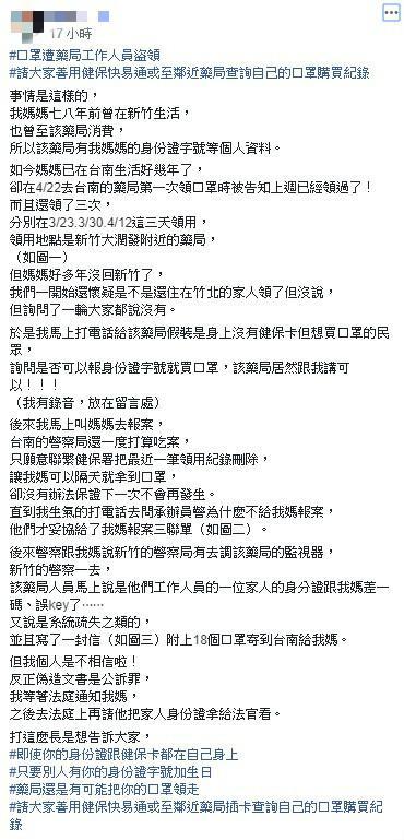 ▲女網友發表的全文。(圖/翻攝自臉書社團「爆料公社」)