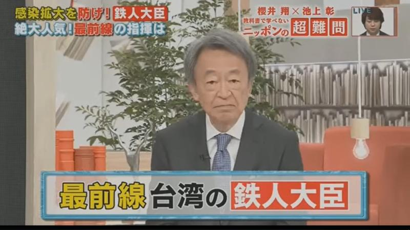 ▲日本電視節目以「台灣最前線的鐵人大臣」介紹陳時中。(圖/翻譯哈日劇臉書)