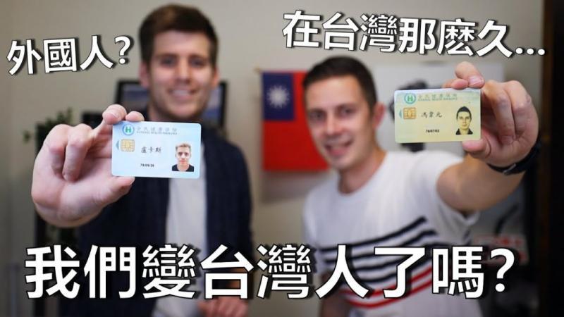 來台8年後變台灣人?  兩位帥氣老外曝改變