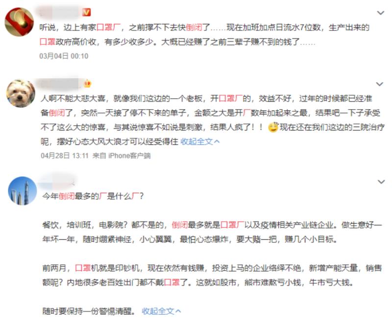 ▲大陸網友討論疫情前後的口罩商機。(圖/翻攝自微博)