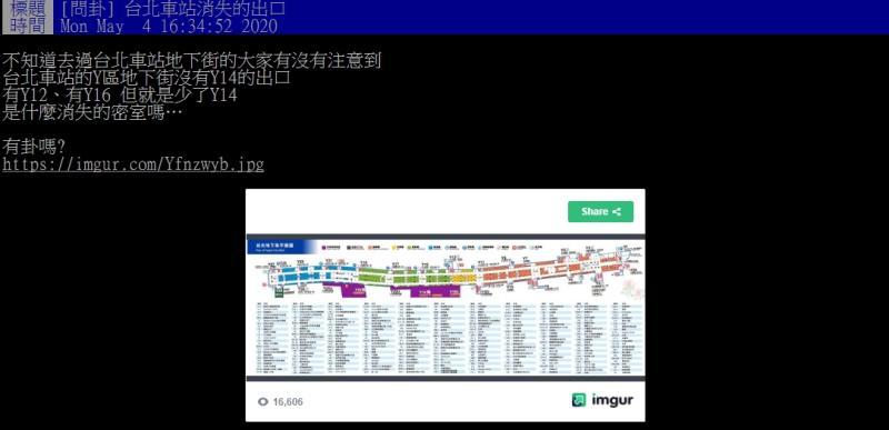 ▲網友指出北車地圖上找不到