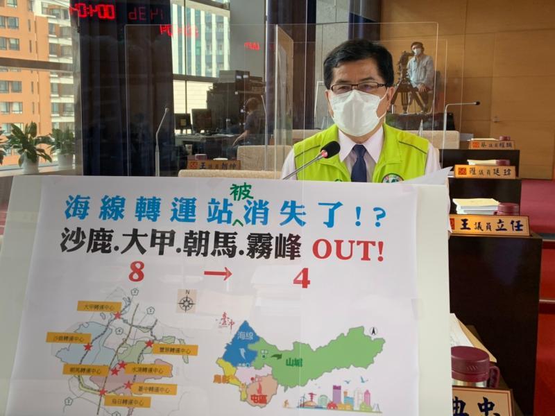 中市海線轉運站「被消失」? 議員提出嚴正抗議