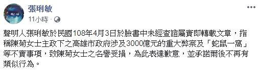 ▲張琍敏公開向陳菊道歉。(圖/張琍敏臉書)