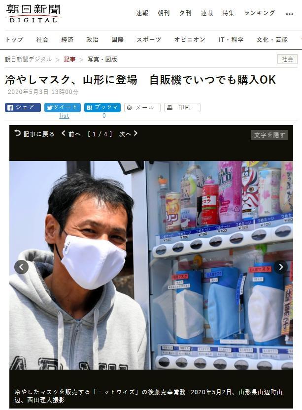 ▲日本山形縣的涼感口罩販賣機。(圖/翻攝朝日新聞)