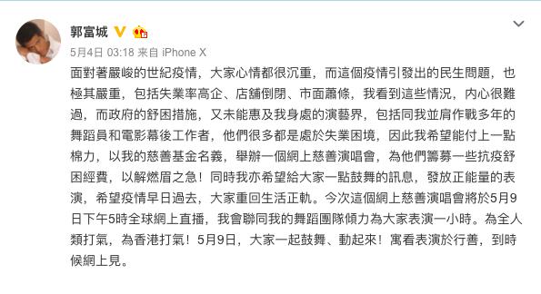 ▲郭富城發文提到將要舉辦慈善演唱會。(圖/翻攝郭富城微博)