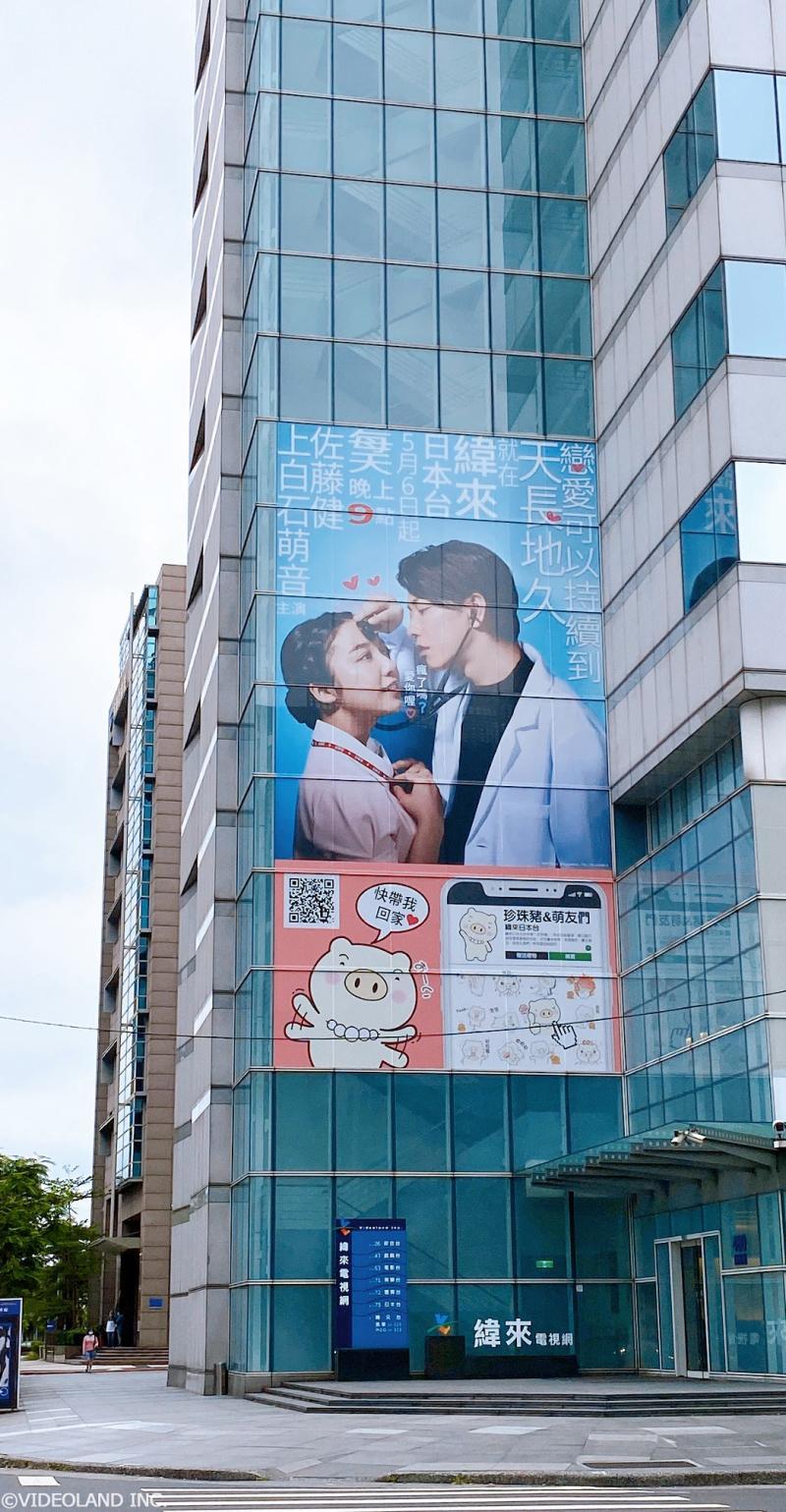 ▲▲戲劇海報貼上電視台大樓後,不少粉絲去拍照朝聖。(圖/緯來日本台)