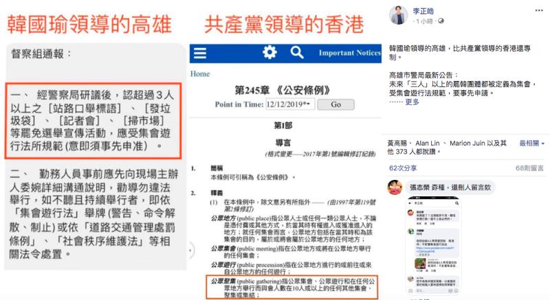 李正皓今(6)在臉書發文批高雄市長韓國瑜