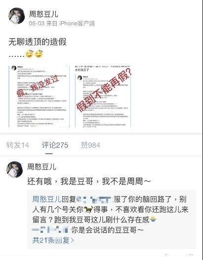 ▲周揚青在小號反擊網友惡意評論。(圖/周憨豆ㄦ微博)