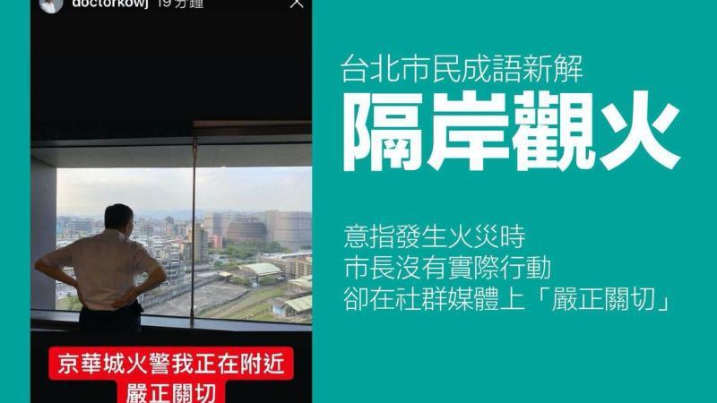 台北市長柯文哲在社群軟體instagram上的限時動態,被網友大量轉傳並kuso改圖。