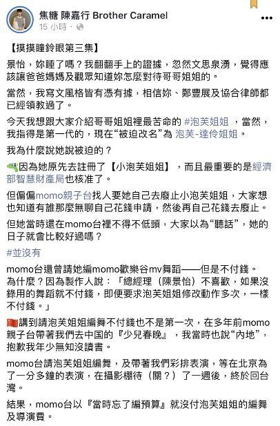 ▲焦糖哥哥在臉書替泡芙姐姐發聲。(圖/焦糖哥哥臉書)
