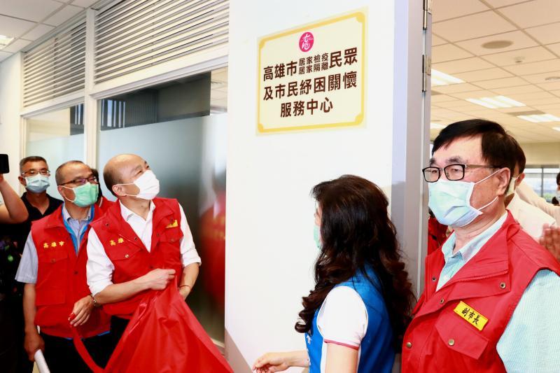 ▲韓國瑜今日宣布成立「高雄市居家隔離/檢疫民眾及市民紓困關懷服務中心」。(圖/高市府提供)