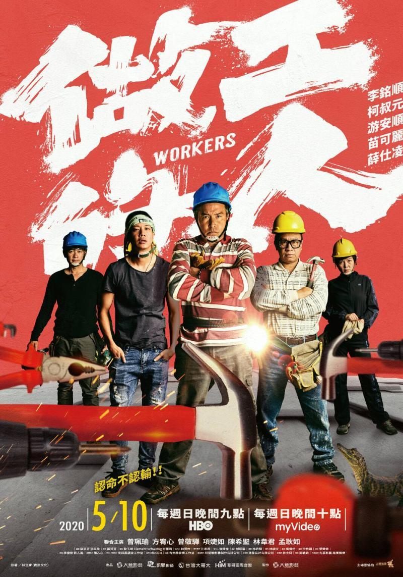 ▲《做工的人》正式版海報。(圖/大慕影藝提供)