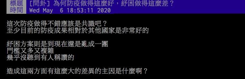 ▲網友討論台灣防疫及紓困的成效優良與否。(圖/翻攝PTT)