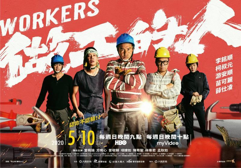 ▲台劇《做工的人》題材新穎,演員陣容堅強。(圖/大慕影藝提供)