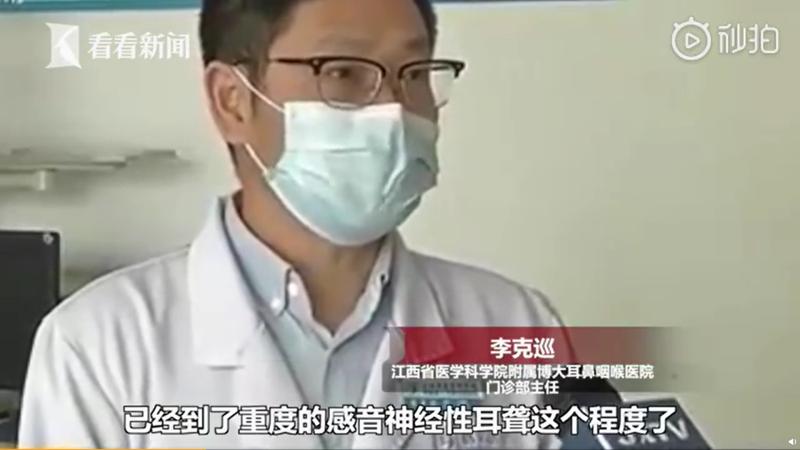 ▲醫師表示張男的聽力減損嚴重。(圖/翻攝自看看新聞微博)