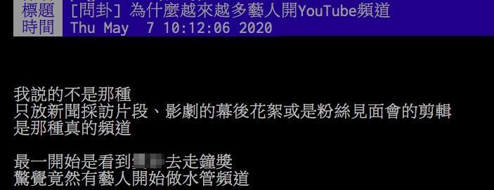 ▲網友討論近日藝人也開始加入Youtube一事。(圖/翻攝PTT)