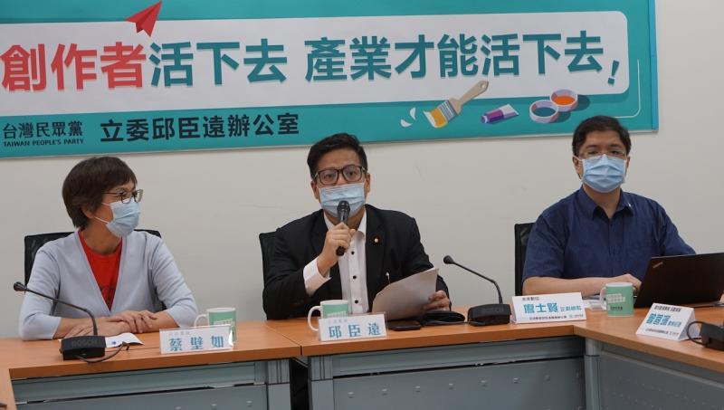 台灣民眾黨立委邱臣遠7日邀集ACG產業業者舉行座談會