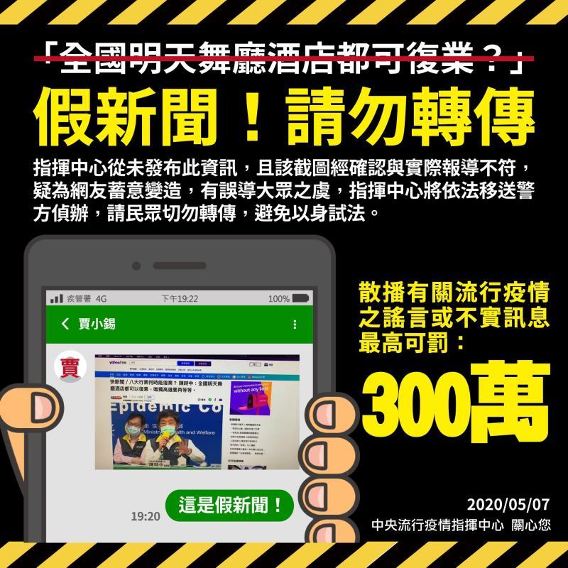 政院澄清專區 經濟國防衛福<b>假訊息</b>最多