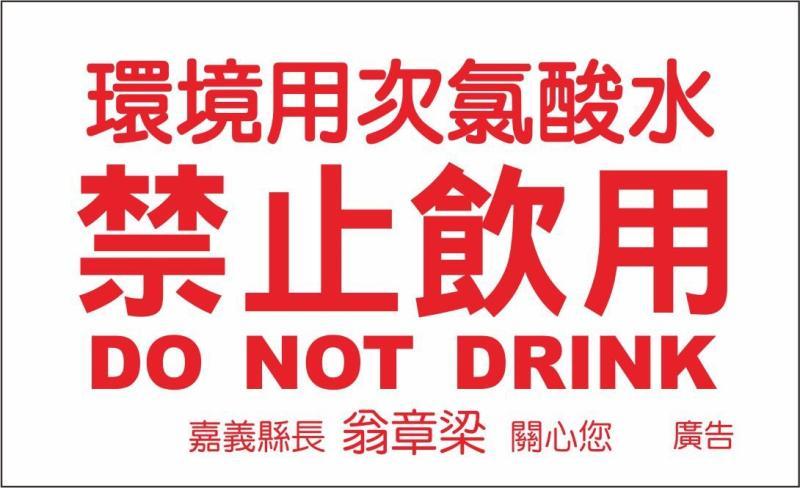 嘉縣府發緊急訊息 水神次氯酸水只能<b>環境消毒</b>不能飲用