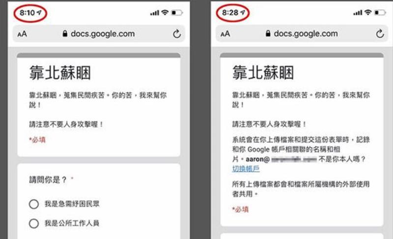 「靠北蘇睏」歧視圖網友貼的?聶永真秀證據打臉:不是阿