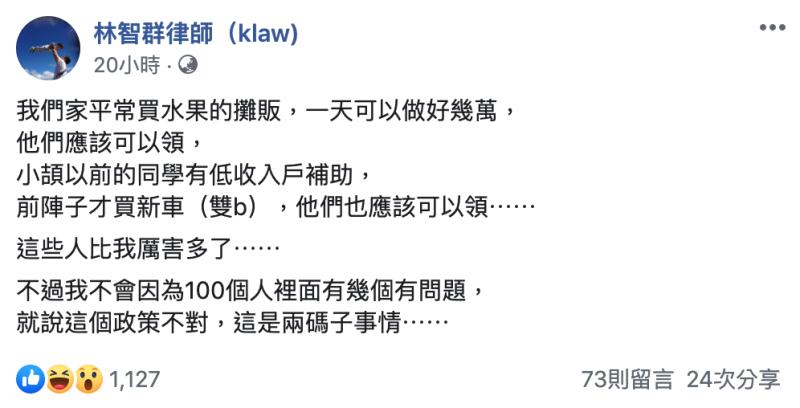 ▲林智群律師臉書全文。(圖/翻攝自林智群律師臉書)