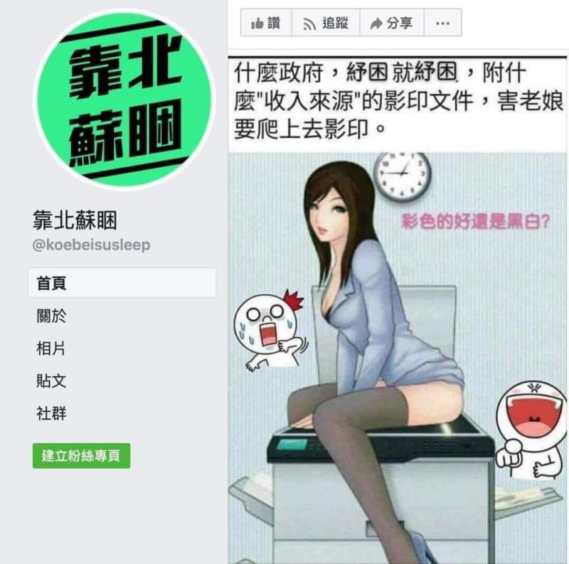 靠北蘇睏貼情色圖遭批歧視女性 綠委:粉專再犯應下架
