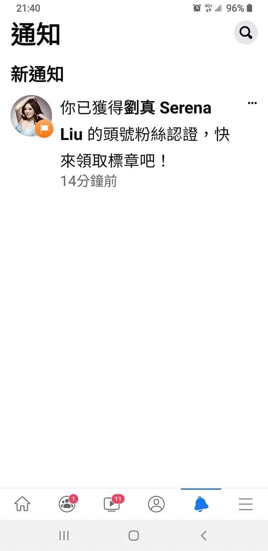 ▲原PO收到劉真臉書「頭號粉絲認證」通知。(圖/爆廢公社)