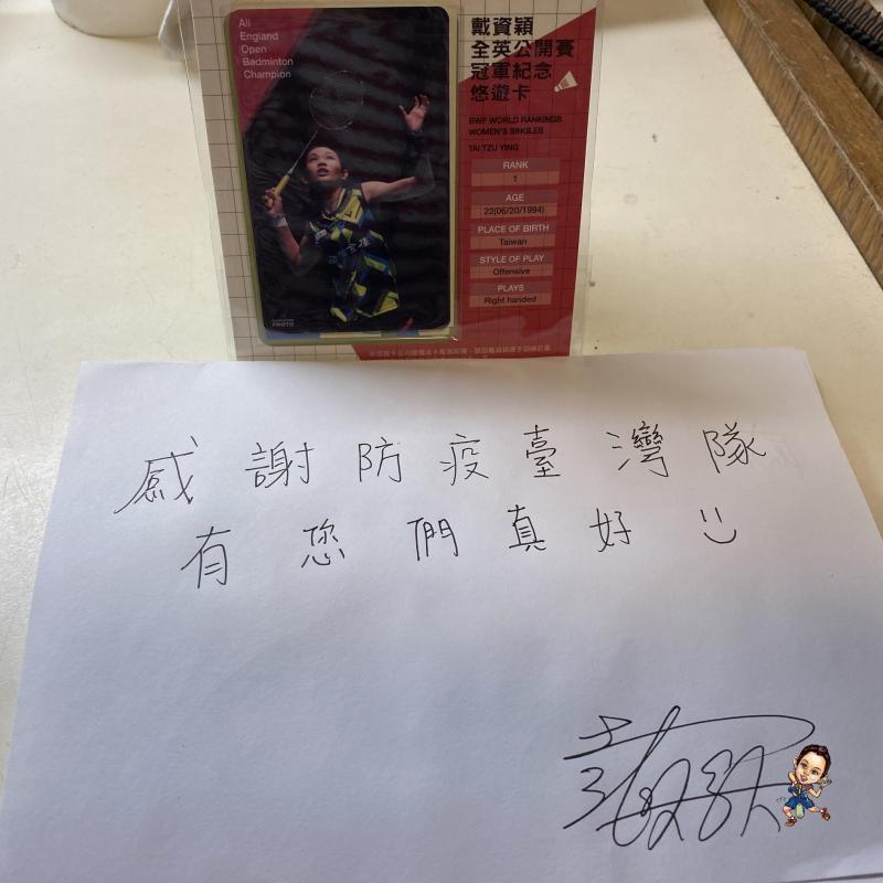 ▲戴資穎手寫信參與「一起手寫,溫暖接力」為防疫人員打氣活動。(圖/取自戴資穎臉書)