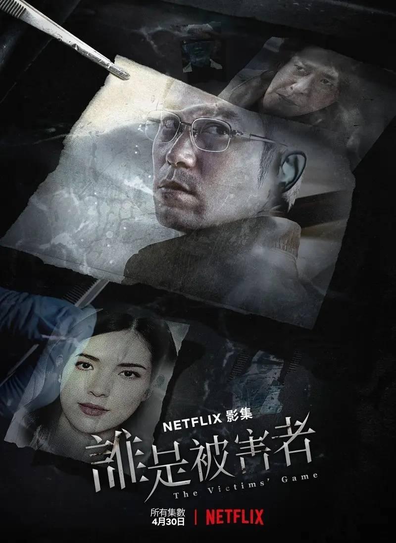 ▲▲張孝全、許瑋甯、王識賢等人主演的Netflix