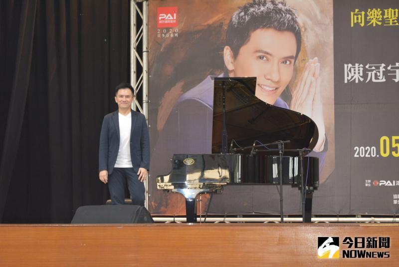 ▲鋼琴家陳冠向來賓致意。(圖/記者郭政隆攝影2020.5.8)