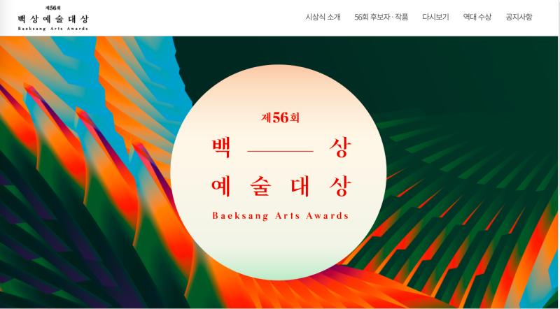 ▲第56屆《百想藝術大賞》6月5日以直播方式舉行。(圖/JTBC官網)