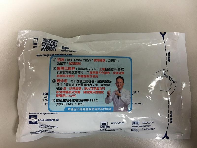 防網路約炮感染性病 嘉義縣設愛滋篩檢試劑販售服務點。