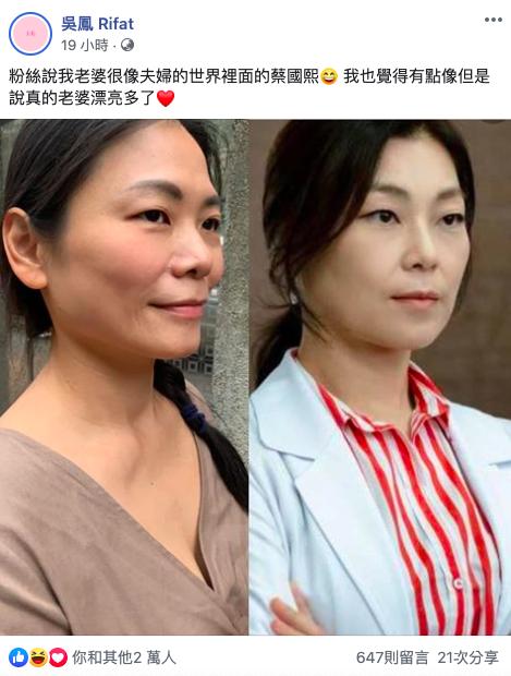 ▲吳鳳自製老婆跟蔡國熙的對比圖,認為老婆最漂亮。(圖/吳鳳臉書)