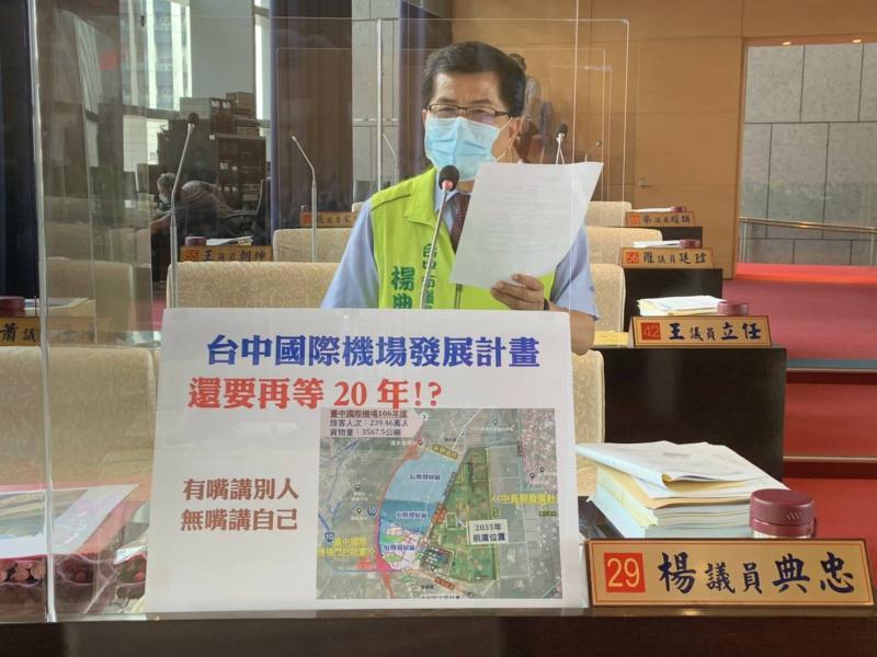 台中國際機場計畫要20年 議員批有嘴講別人、無嘴講自己