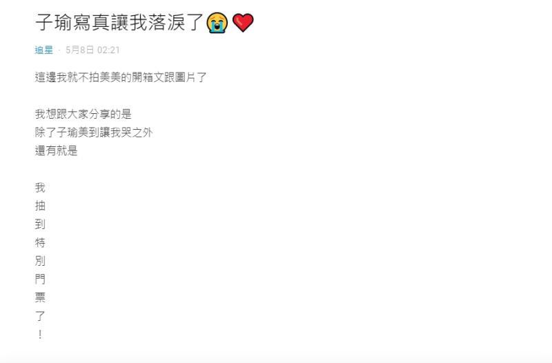 ▲一名粉絲分享自己拿到子瑜寫真書的故事。(圖/翻攝