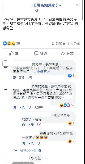 ▲(圖/翻攝爆系知識家)