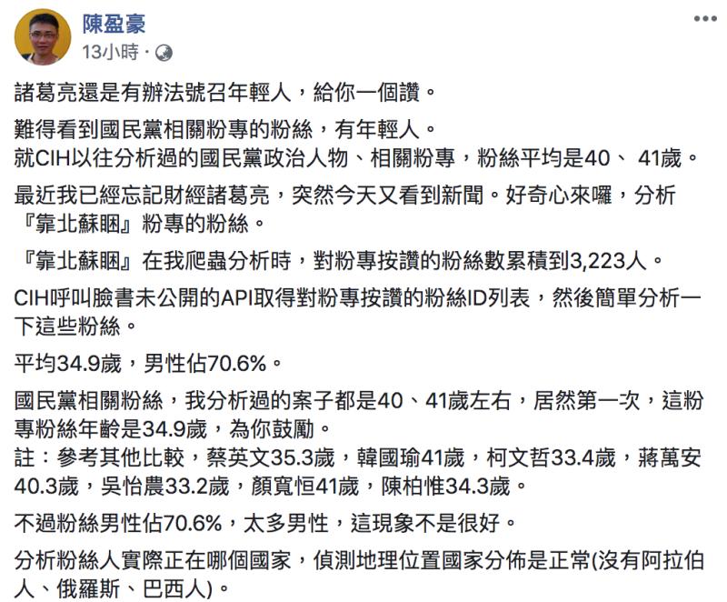 ▲陳盈豪分析「靠北蘇睏」粉絲組成。(圖/翻攝自陳盈豪臉書)