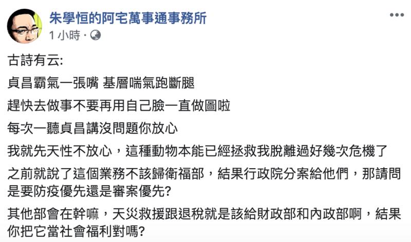 ▲朱學恆發文全文。(圖/翻攝自朱學恒臉書)