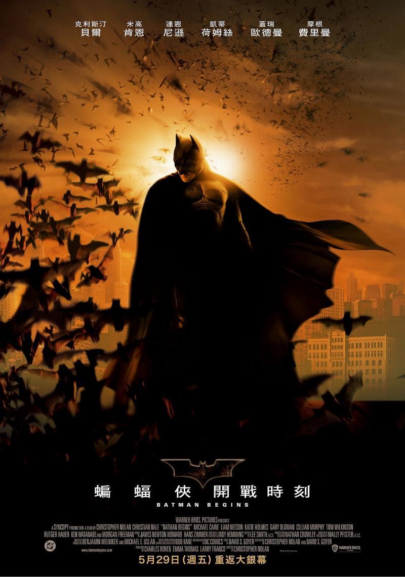 ▲克里斯多夫諾蘭執導的《蝙蝠俠:開戰時刻》,開啟黑暗騎士三部曲。(圖/華納兄弟)