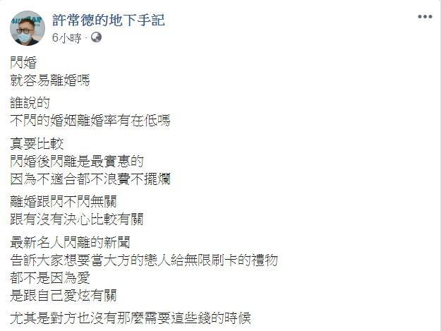 ▲許常德認為賴弘國愛炫。(圖/許常德臉書)