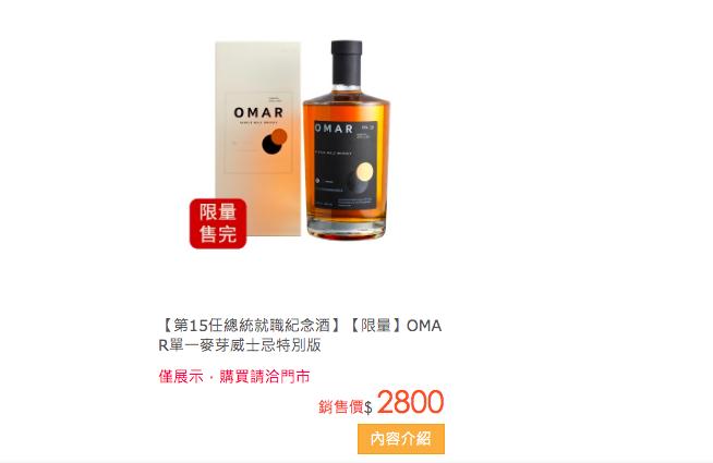 2020台酒520總統就職紀念酒OMAR威士忌