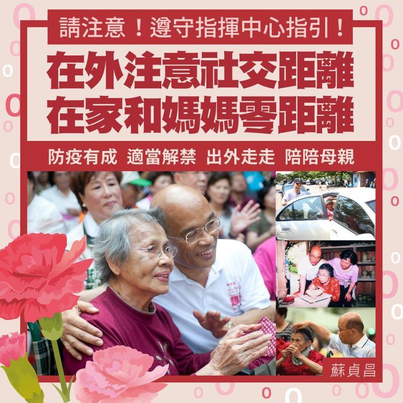 行政院長蘇貞昌透過臉書分享他和母親的合照