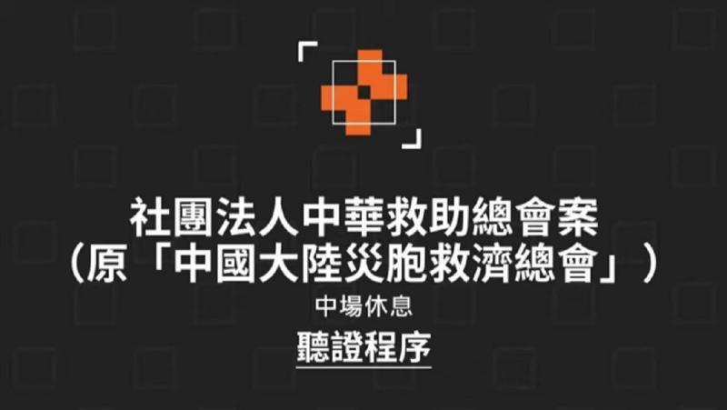 黨產會4月29日舉行中華救濟總會聽證會