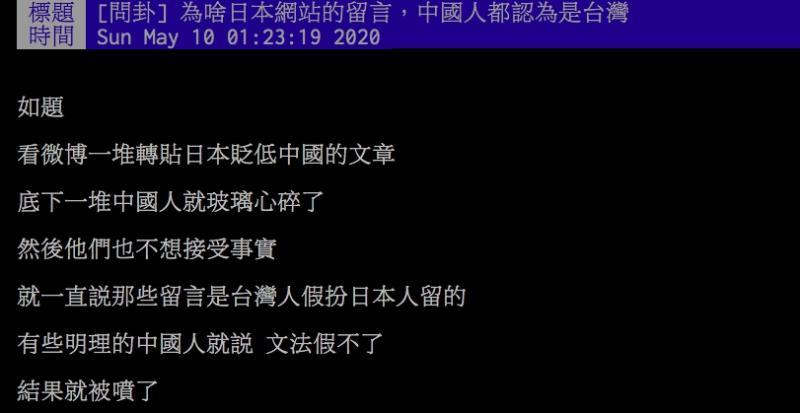 ▲網友討論日本人罵中國,結果中國人都認為是台灣人去假冒留言。(圖/翻攝PTT)