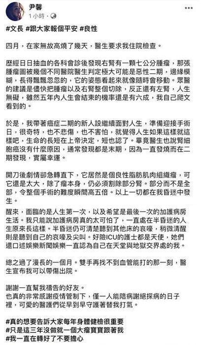 ▲▼尹馨臉書長文如下〜〜(圖/尹馨臉書)