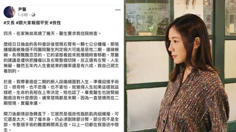 ▲尹馨驚爆「癌症二期」。(圖/尹馨臉書)