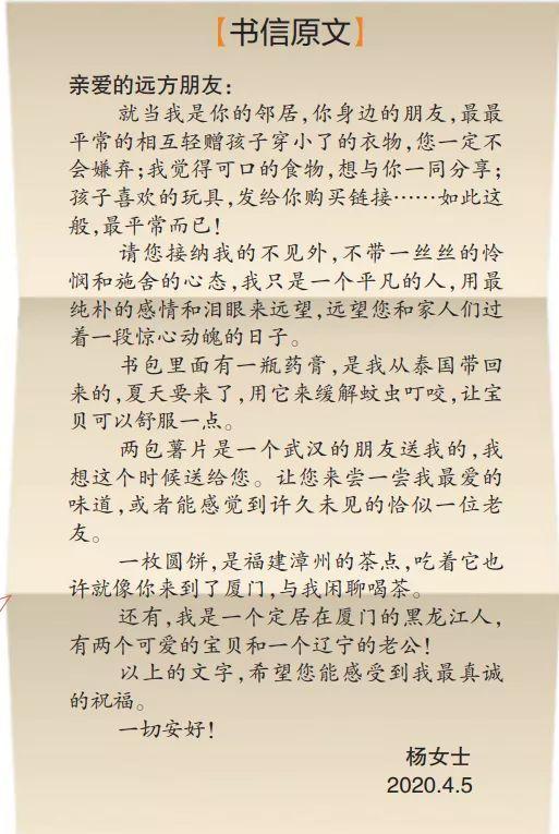 ▲手寫信內容溫暖,讓收件的男子直呼「這封信是寫給所有武漢人的」。(圖/翻攝人民日報)