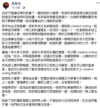 ▲易智言導演在臉書抒發不滿。(圖/易智言臉書)